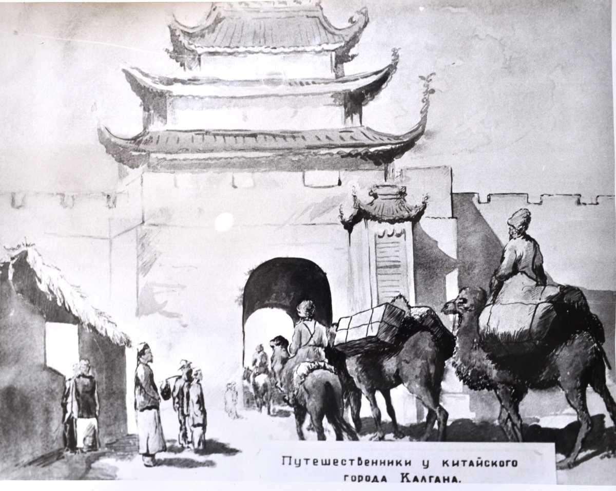 Н.М. Пржевальский у китайского города Калгана (1-е путешествие) (рисунок В.И. Роборовского)