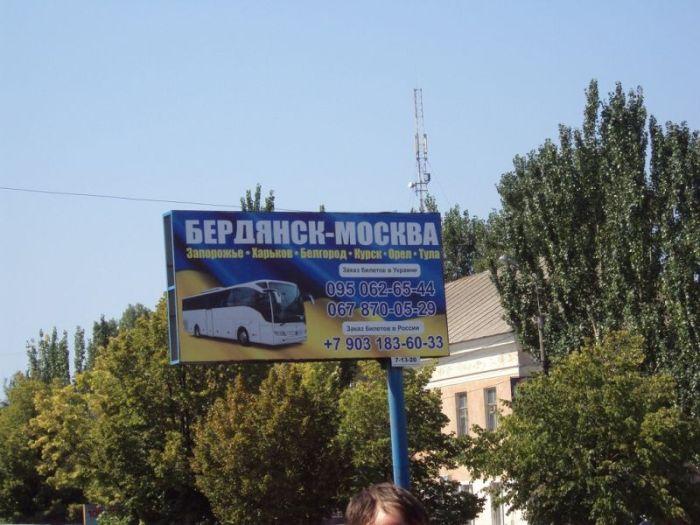 Такие плакаты висят в центре каждого курортного украинского города