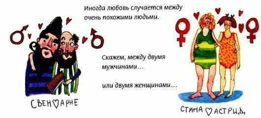 школьная гей любовь
