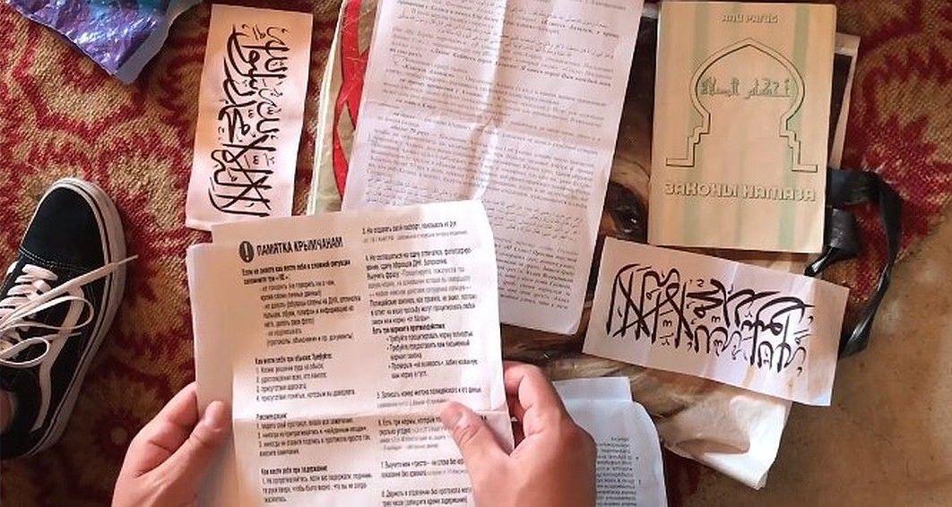 Сторонники запрещенной организации распространяют среди крымчан такие памятки. Скриншот с оперативного видео ФСБ
