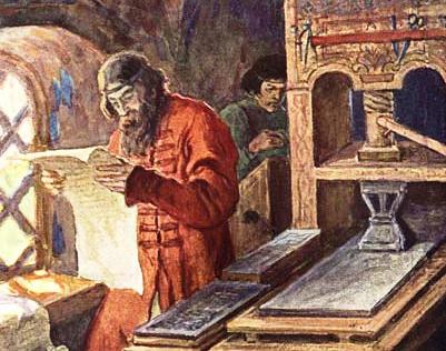 фото первый печатный станок ивана федорова